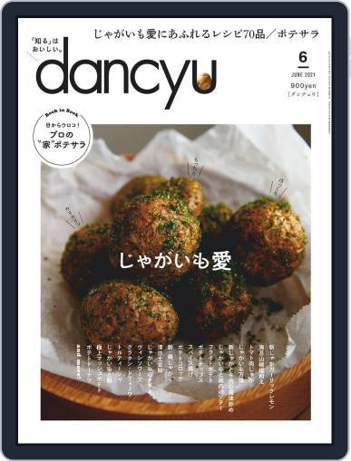 dancyu ダンチュウ