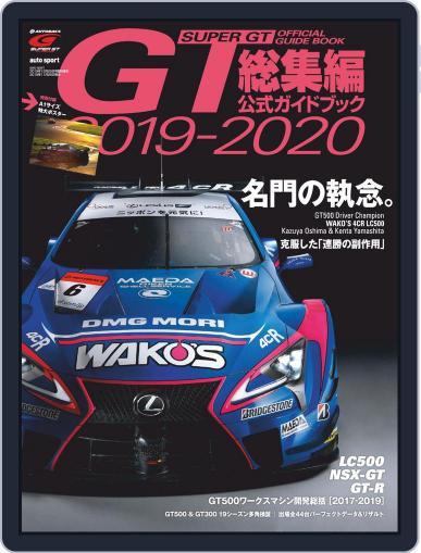 auto sport 特別編集  オートスポーツ特別編集 November 25th, 2019 Digital Back Issue Cover