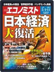 週刊エコノミスト Magazine (Digital) Subscription April 26th, 2021 Issue