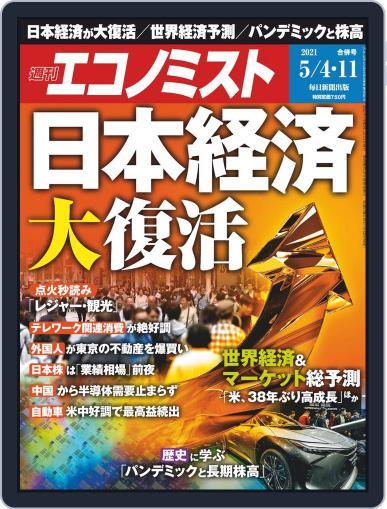 週刊エコノミスト Magazine (Digital) April 26th, 2021 Issue Cover