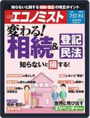 週刊エコノミスト Magazine (Digital) Subscription July 19th, 2021 Issue