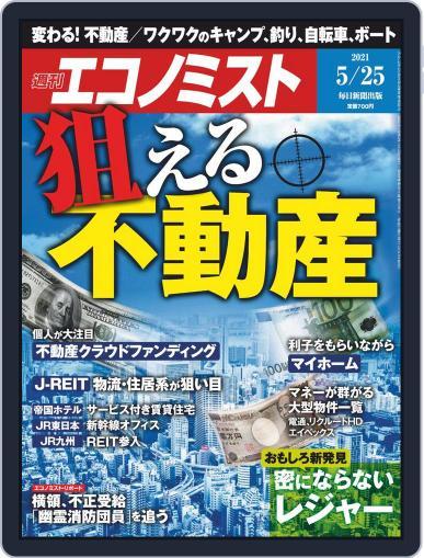 週刊エコノミスト Magazine (Digital) May 17th, 2021 Issue Cover