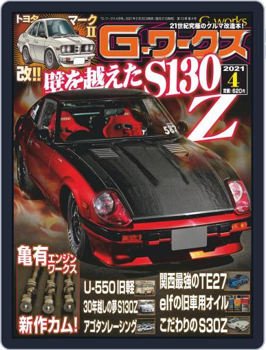 Gワークス GWorks (Digital) February 21st, 2021 Issue Cover
