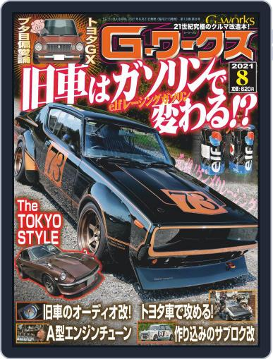 Gワークス GWorks (Digital) June 21st, 2021 Issue Cover
