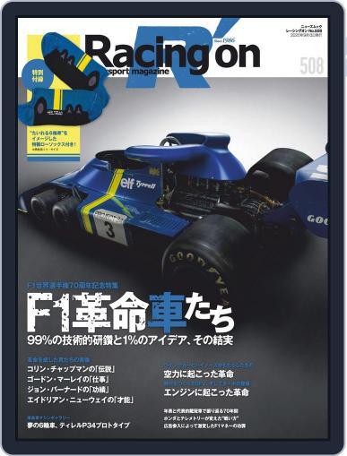 Racing on レーシングオン