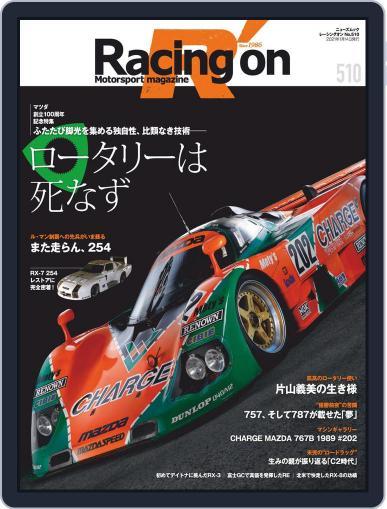 Racing on  レーシングオン (Digital) December 1st, 2020 Issue Cover