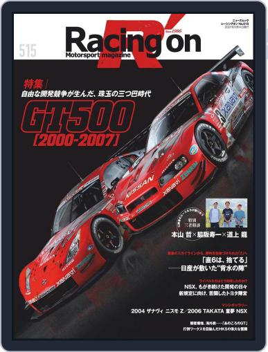 Racing on レーシングオン October 1st, 2021 Digital Back Issue Cover