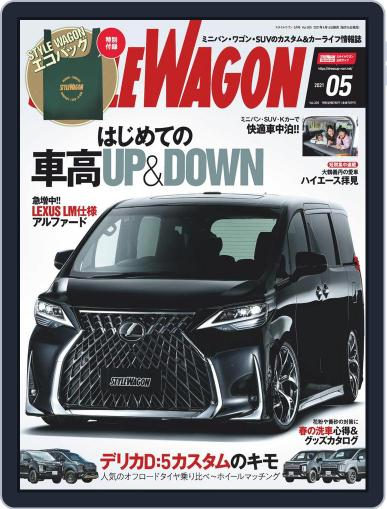 STYLE WAGON スタイルワゴン April 16th, 2021 Digital Back Issue Cover