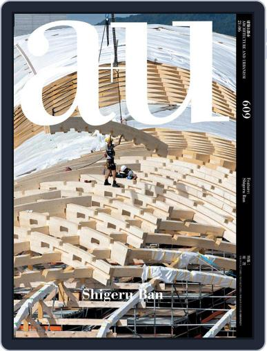 a+u Architecture and Urbanism Magazine (Digital) June 10th, 2021 Issue Cover