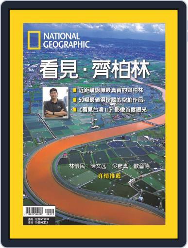 國家地理雜誌特刊 Magazine (Digital) September 3rd, 2018 Issue Cover