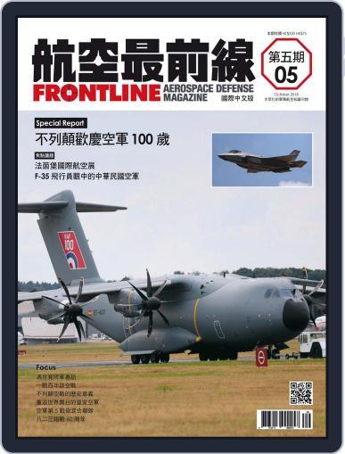 Frontline Aerospace Defense Magazine 航空最前線 (Digital) November 15th, 2018 Issue Cover