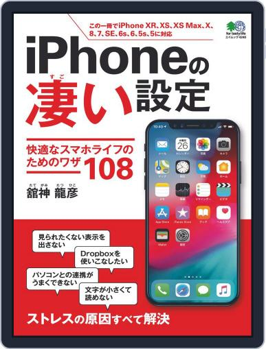 iPhoneの凄い設定 February 7th, 2019 Digital Back Issue Cover