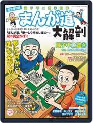 まんが道大解剖 Magazine (Digital) Subscription March 5th, 2019 Issue