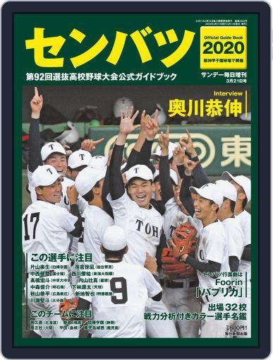 センバツ2019 第91回選抜高校野球大会 公式ガイドブック(サンデー毎日増刊) March 12th, 2020 Digital Back Issue Cover