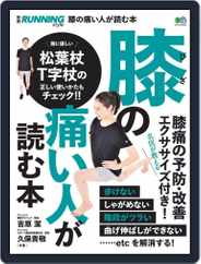 膝の痛い人が読む本 Magazine (Digital) Subscription April 12th, 2019 Issue