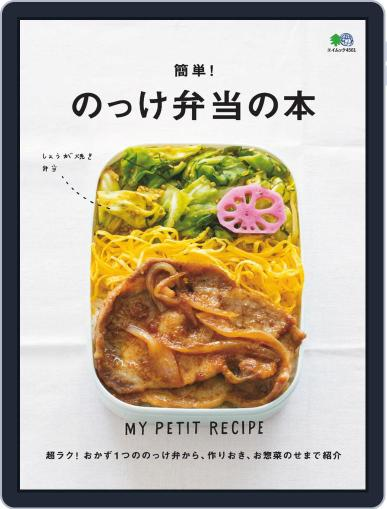 MY PETIT RECIPE February 25th, 2020 Digital Back Issue Cover