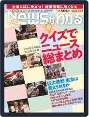 月刊ニュースがわかる Magazine (Digital) Subscription August 17th, 2020 Issue