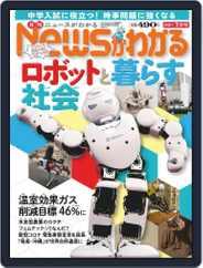 月刊ニュースがわかる Magazine (Digital) Subscription June 17th, 2021 Issue