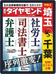 週刊ダイヤモンド Magazine (Digital) Subscription July 19th, 2021 Issue