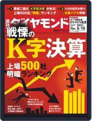 週刊ダイヤモンド Magazine (Digital) Subscription May 10th, 2021 Issue