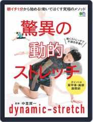 驚異の動的ストレッチ Magazine (Digital) Subscription April 26th, 2019 Issue