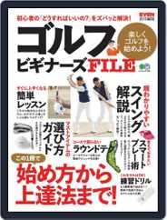 ゴルフビギナーズFILE Magazine (Digital) Subscription April 26th, 2019 Issue