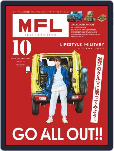 MFL(エムエフエル) May 2nd, 2020 Digital Back Issue Cover