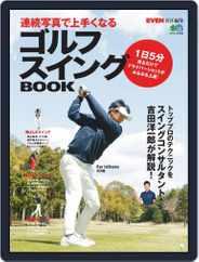 連続写真で上手くなるゴルフスイングBOOK Magazine (Digital) Subscription May 24th, 2019 Issue