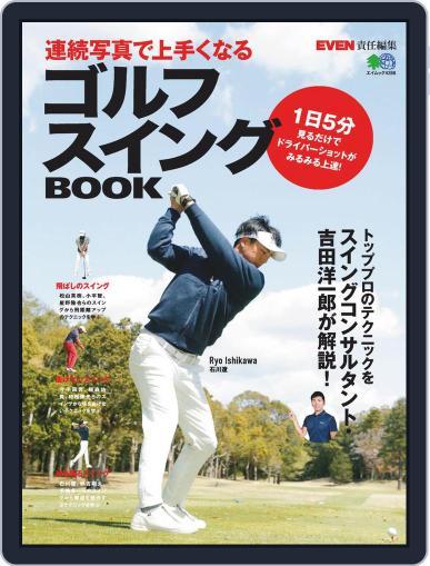 連続写真で上手くなるゴルフスイングBOOK Magazine (Digital) May 24th, 2019 Issue Cover
