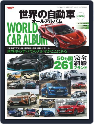 世界の自動車オールアルバム WORLD CAR ALBUM May 10th, 2019 Digital Back Issue Cover