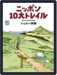 ニッポン10大トレイル Magazine (Digital) Subscription May 31st, 2019 Issue