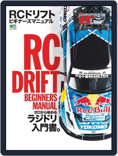 RCドリフト ビギナーズマニュアル May 30th, 2019 Digital Back Issue Cover