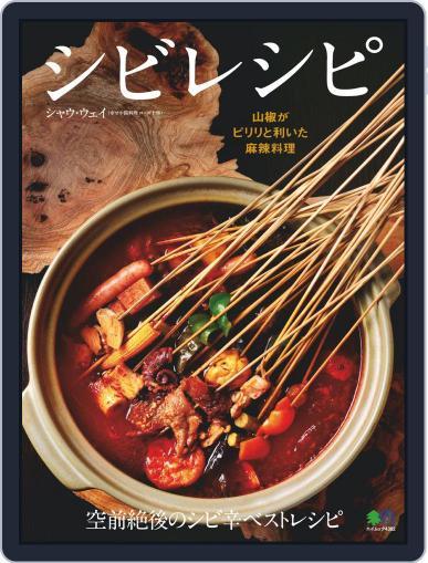 シビレシピ June 25th, 2019 Digital Back Issue Cover