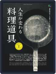 人生が変わる料理道具 Magazine (Digital) Subscription June 28th, 2019 Issue