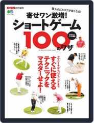 寄せワン激増!ショートゲーム100のワザ Magazine (Digital) Subscription June 27th, 2019 Issue