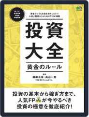 投資大全 黄金のルール Magazine (Digital) Subscription July 2nd, 2019 Issue
