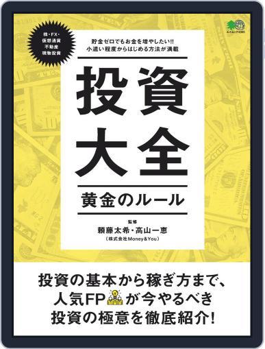 投資大全 黄金のルール Magazine (Digital) July 2nd, 2019 Issue Cover