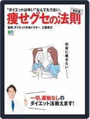 改訂版 痩せグセの法則 Magazine (Digital) Subscription July 24th, 2019 Issue