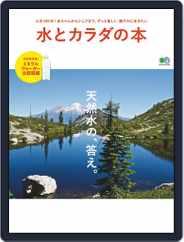 水とカラダの本 Magazine (Digital) Subscription July 31st, 2019 Issue