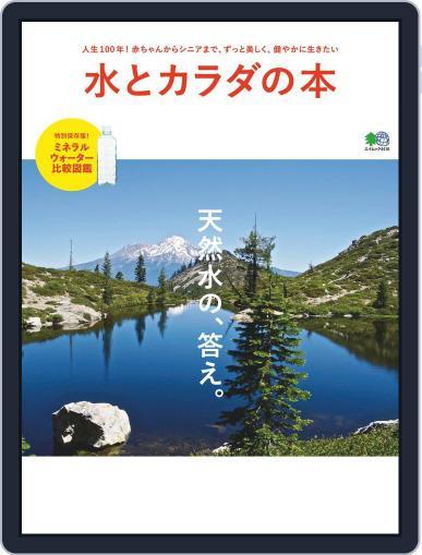 水とカラダの本 July 31st, 2019 Digital Back Issue Cover