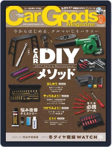 Car Goods Magazine カーグッズマガジン (Digital) October 18th, 2021 Issue Cover