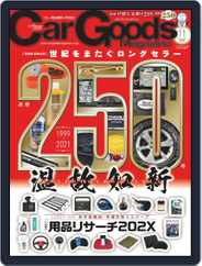 Car Goods Magazine カーグッズマガジン (Digital) Subscription September 18th, 2021 Issue