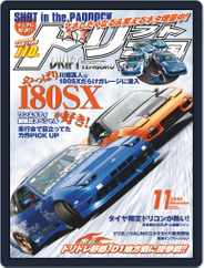 ドリフト天国 DRIFT TENGOKU (Digital) Subscription October 16th, 2020 Issue