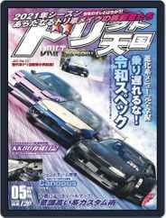 ドリフト天国 DRIFT TENGOKU (Digital) Subscription April 16th, 2021 Issue