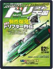 ドリフト天国 DRIFT TENGOKU (Digital) Subscription January 16th, 2021 Issue