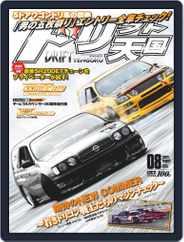 ドリフト天国 DRIFT TENGOKU (Digital) Subscription July 16th, 2021 Issue