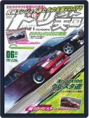 ドリフト天国 DRIFT TENGOKU (Digital) Subscription May 16th, 2021 Issue