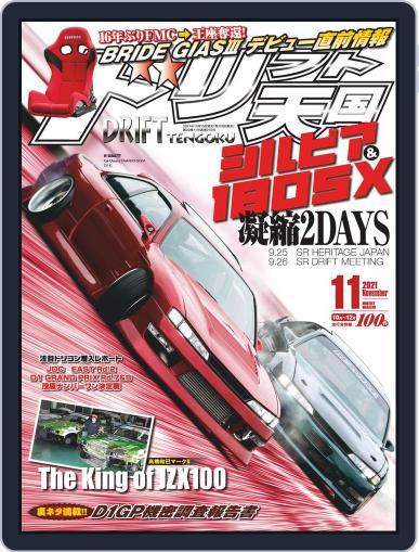 ドリフト天国 DRIFT TENGOKU (Digital) October 16th, 2021 Issue Cover