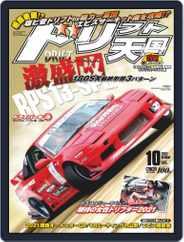 ドリフト天国 DRIFT TENGOKU (Digital) Subscription September 16th, 2021 Issue