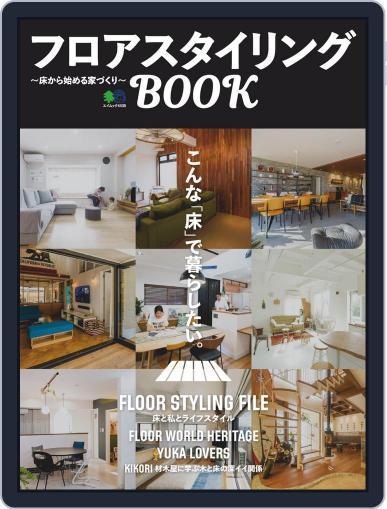 フロアスタイリングBOOK September 27th, 2019 Digital Back Issue Cover
